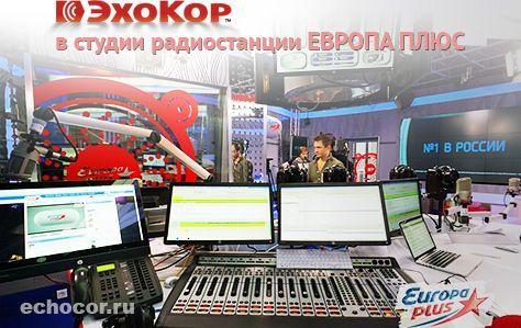 Акустические панели ЭхоКор в студии радиостанции ЕВРОПА ПЛЮС